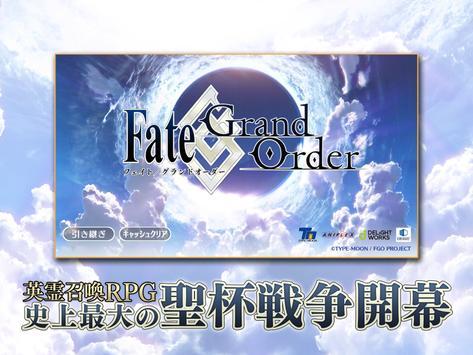 Fate Grand Order MOd 1