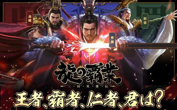 Dragon Overlord ~ Hero of the Three Kingdoms Apk Mod