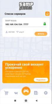 SAMP Mobile Играй свою