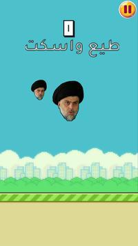 مقتدى الطائر - Muqtada Al-Tair Apk Mod